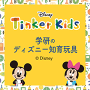 Disney Tinker Kids