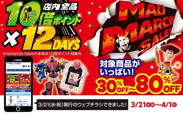 MAD MARCH SALE! 店内全品10倍ポイント×12DAYS