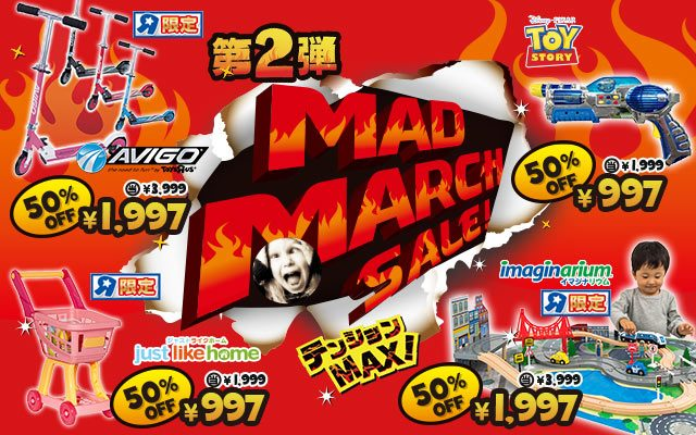 第2弾 MAD MARCH SALE!
