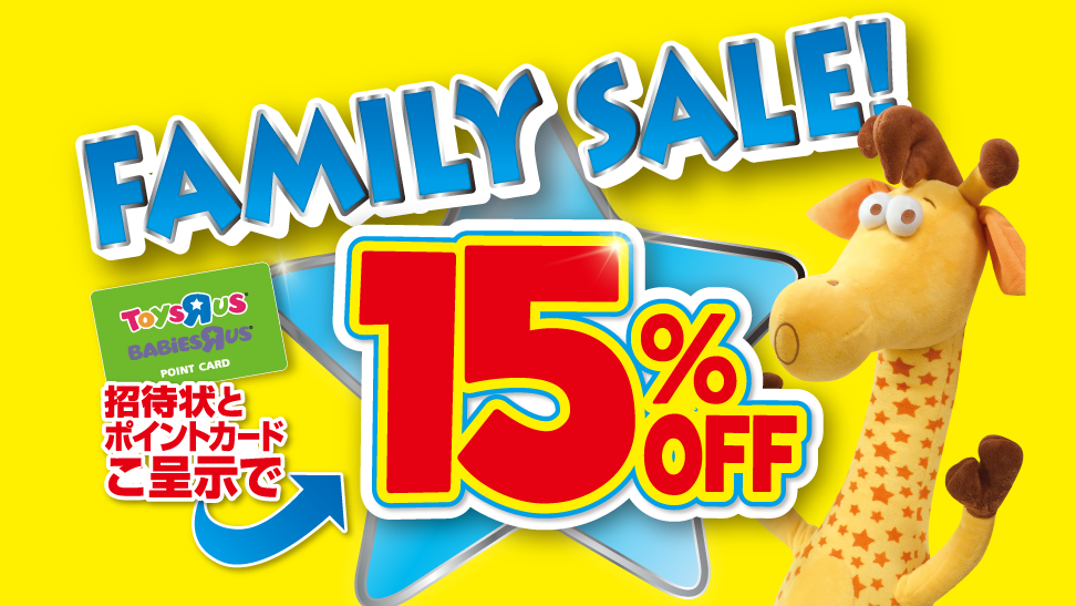 Family and Friends ファミリーセール 15%OFF